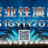 专业办理北京丰台演艺经纪公司演出许可证