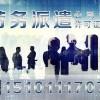 在北京办理劳务派遣公司经营许可证资金要实缴吗