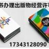 代办北京销售图书需办图书许可证出版物
