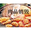 求购食品销毁销毁过期食品公司天津直接销毁食品公司
