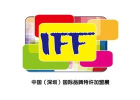2017年第九届中国深圳国际品牌特许加盟展