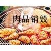 天津过期变质不合格食品奶制品环保销毁公司海关查收物品销毁