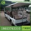 山东绿倍8座电动观光车、电动巡逻车、高尔夫球车、旅游车价格图片