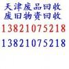 天津化工厂设备回收