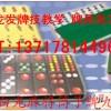 黑河市店铺1371781卐4496专业安装各种普通麻将机程序
