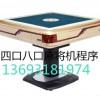 四口程序麻将机安装遥控器北京麻将机遥控感应报牌177465麻将44967