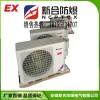 青岛供应全国销量的1p格力冷暖型bkfr防爆空调