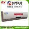 青岛供应全国销量的1.5p海尔冷暖型bkfr防爆空调