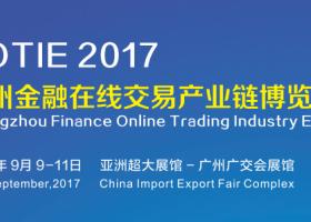 2017广州金融在线交易产业链博览会-B2B金融展