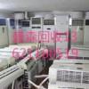空调回收二手空调回收北京回收大量空调