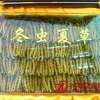 海珠专业回收冬虫夏草,海珠散装冬虫夏草回收价格