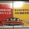 电梯门贴广告转型升级方案 专注提高户外广告资源利用率