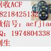 求购ACF 宁波专业收购ACF AC823CY