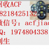 求購ACF 專業求購ACF