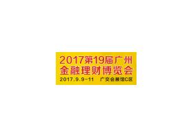 2017(广州)金融理博览会