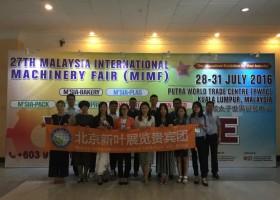 2017年第28届马来西亚国际包装机械展