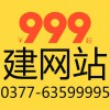 南阳网站建设公司选择哪家比较好?