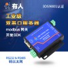 有人RS232和RS485双串口服务器USR-TCP232-410s