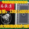 北京哪里有透视扑克隐形眼镜=137O1O§77O6O