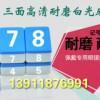 寿阳县白光麻将透-视眼镜137189102.99哪有卖