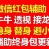 埋雷QQ抢红包扫雷控制尾数开挂辅助-专用平台