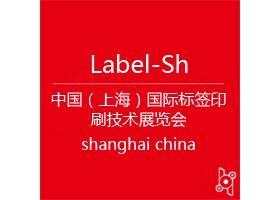 2017第三届中国(上海)国际标签印刷技术展览会