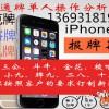 北京汤河口镇麻将机安装程序多少钱=牌九177465分析仪44967