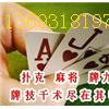 济南市扑克牌专用透-视隐形眼镜=麻将机177465分析仪44967