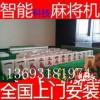 信阳市有专业安装普通麻将机程序=光控感应177465分析仪44967