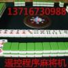 =13716730988=北京市哪里有改装普通四口麻将机安装程序
