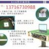 =13716730988=北京程序麻将机专卖店 安装程序麻将机