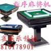 临清市专业安装全自动麻将机遥控程序电/微:138,乄1017,乄8901