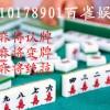 河南省四口麻将机程序装遥控器电/微:138,乄1017,乄8901
