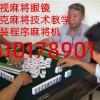郑州市普通麻将机安装遥控程序多少钱电/微:138,乄1017,乄8901