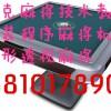 巩义市安装麻将桌遥控程序专卖实体店电/微:138,乄1017,乄8901