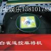 新郑市普通麻将机安装遥控程序多少钱电/微:138,乄1017,乄8901