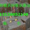 惠州石湾废旧钢材回收公司,石湾废旧模具回收报价