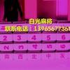 丹阳市专卖=13965.677361扑克牌的透-视隐形眼镜