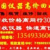 求购MDO3014|回收MDO3014