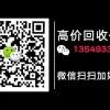 回收TCP312A收购TCP312A回收