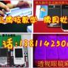 万寿路13❃811425O67扑克牌炸金花专用透视隐形眼镜
