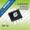 替代TP4056大电流充电ic