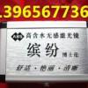西安市实体店☎ 13965.677361有卖麻将牌九透-视隐形眼镜