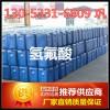 山东氢氟酸生产厂家 氢氟酸价格 报价低