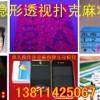 集贤县塑料扑克牌透视隐形眼镜☎13811425067专卖
