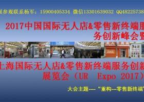 2017中国国际无人店&零售新终端服务创新峰会