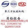 中山电风扇质检报告办理流程和费用