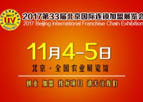 2017第33届北京国际连锁加盟展览会
