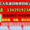 求购杭州电脑回收`杭州旧电脑回收`杭州废旧报废电脑回收