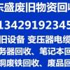 求购【杭州服务器回收_二手服务器回收_废旧服务器回收】